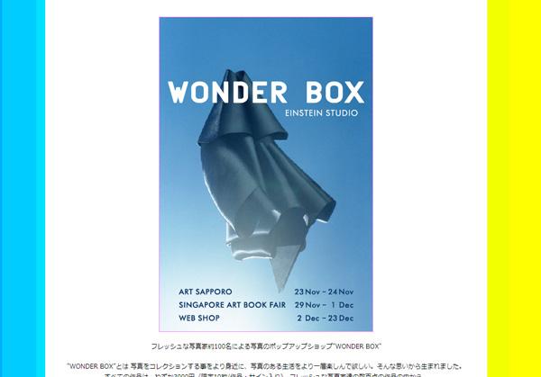 wonderbox_20131122